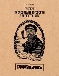 Пётр Скляр - Словографика. Русские пословицы и поговорки