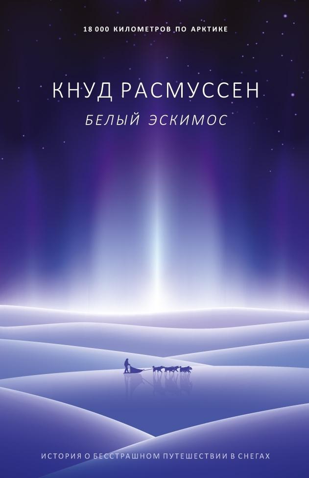 «Белый эскимос» Кнуд Расмуссен