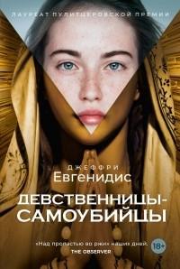 Джеффри Евгенидис - Девственницы-самоубийцы