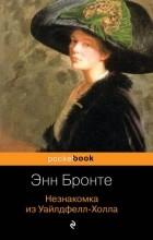 Энн Бронте - Незнакомка из Уайлдфелл-Холла