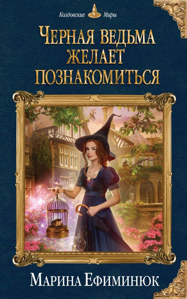 «Черная ведьма желает познакомиться» Марина Ефиминюк