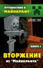 Алекс Гит - Вторжение из Майнкрафта
