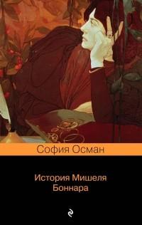 София Осман - История Мишеля Боннара