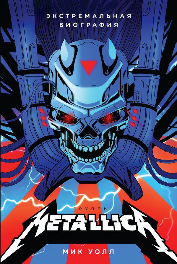 «Metallica. Взлет от точки смерти» Мик Уолл