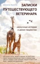 Джонатан Крэнстон - Записки путешествующего ветеринара: нескучные истории о диких пациентах