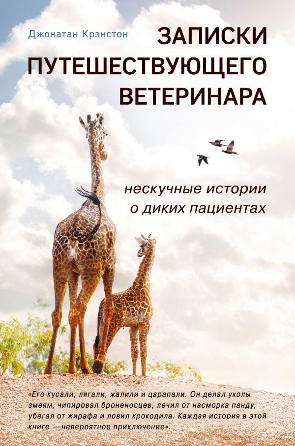 «Записки путешествующего ветеринара: нескучные истории о диких пациентах» Джонатан Крэнстон