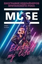 Марк Бомон - Muse. Electrify my life. Биография хедлайнеров британского рока