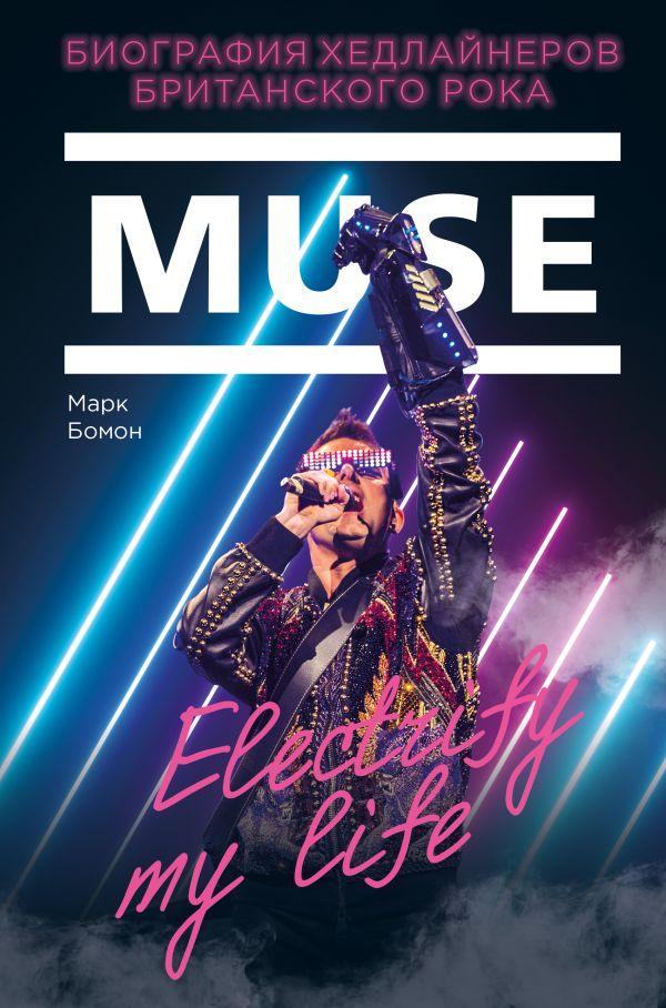 «The Muse» Марк Бомон