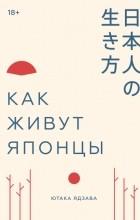 Ютака Ядзава - Как живут японцы