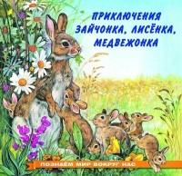 Ирина Гурина - Приключения зайчонка, лисёнка, медвежонка