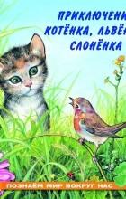 Ирина Гурина - Приключения котёнка, львёнка, слонёнка