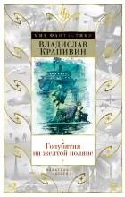 Владислав Крапивин - Голубятня на желтой поляне (сборник)
