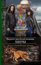 Анна Рэй - Факультет магической механики. Адептка