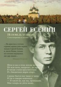 Сергей Есенин - Исповедь хулигана