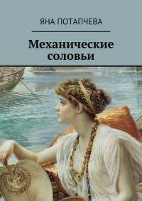 Яна Лехчина - Механические соловьи