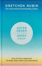 Гретхен Крафт Рубин - Outer Order Inner Calm