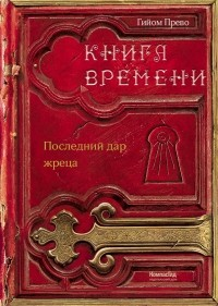 Гийом Прево - Книга времени. Последний дар жреца