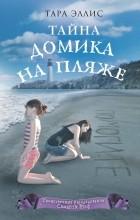 Тара Эллис - Тайна домика на пляже