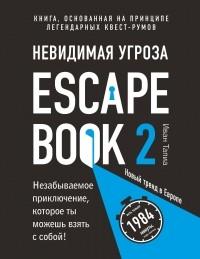 - Escape Book 2: невидимая угроза. Книга, основанная на принципе легендарных квест-румов