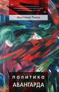 Рыков Анатолий - Политика авангарда