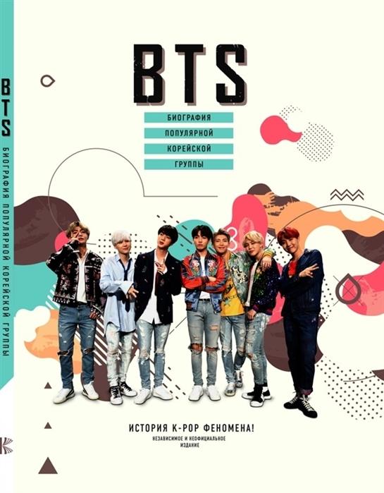 «BTS. Биография популярной корейской группы» Крофт М