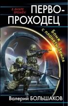 Валерий Большаков - Первопроходец. Бомж с планеты Земля