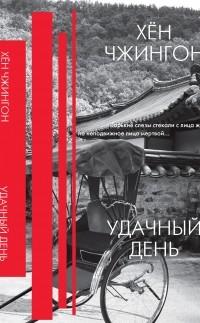 Хён Чжингон - Удачный день (сборник)