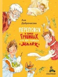 Анна Доброчасова - Переполох в семье Грушиных, или как появился «Малек»
