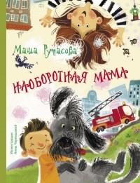 Маша Рупасова - Наоборотная мама