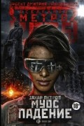 Захар Петров - Метро 2035: Муос. Падение