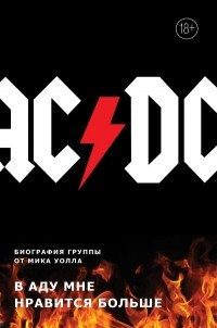 Мик Уолл - AC/DC. В аду мне нравится больше. Биография группы от Мика Уолла