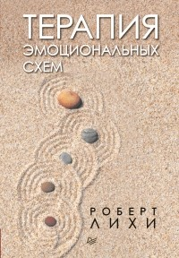 Роберт Лихи - Терапия эмоциональных схем