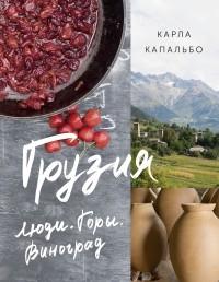 Карла Капальбо - Грузия: Люди. Горы. Виноград
