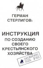 Стерлигов Герман - Инструкция по созданию крестьянского хозяйства