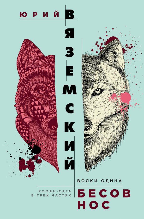 «Бесов нос: Волки Одина» Юрий Вяземский