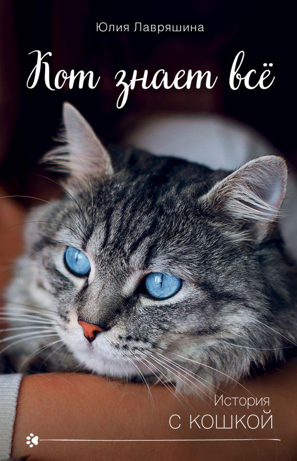«Кот знает всё» Юлия Лавряшина