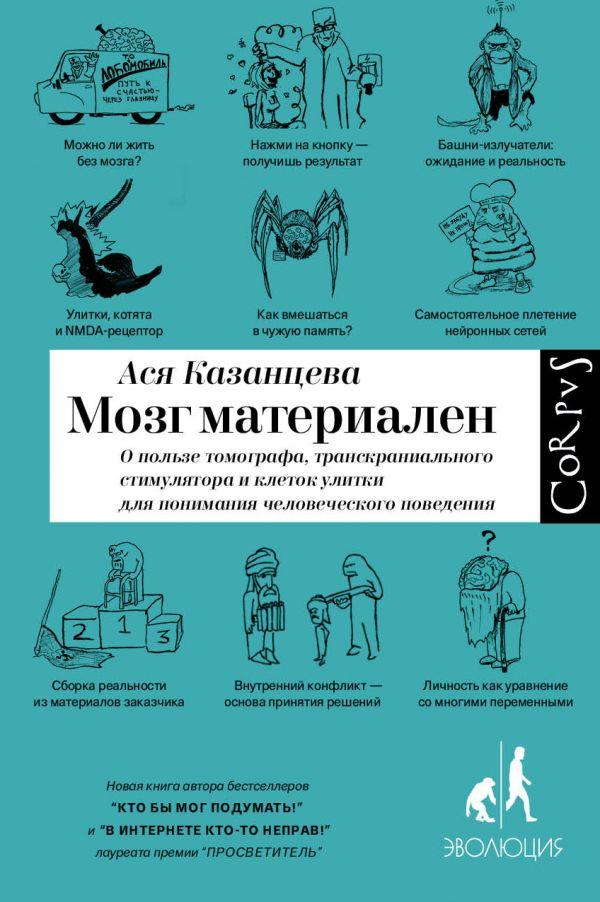 «Мозг материален» Ася Казанцева