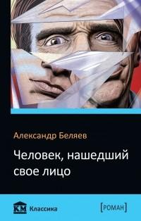Александр Беляев - Человек, нашедший свое лицо