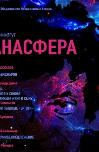 Курт Воннегут - Танасфера (сборник)