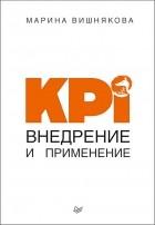 Марина Вишнякова - KPI. Внедрение и применение