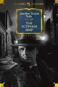 Джеймс Хедли Чейз - Так устроен мир (сборник)