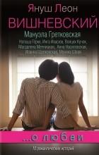 - ...о любви (сборник)