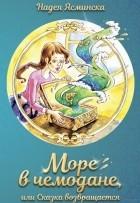 Надея Ясминска - Море в чемодане, или Сказка возвращается