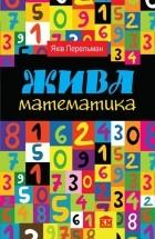 Яков Перельман - Жива математика