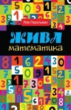 Яків Перельман - Жива математика