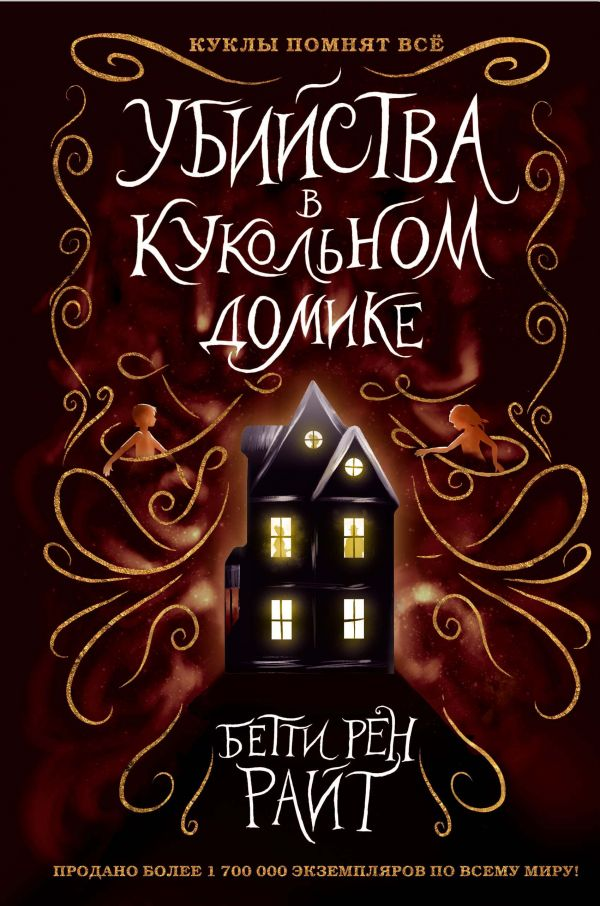 «Убийства в кукольном домике» Бетти Рен Райт