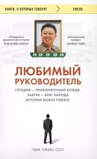 Чан Чжин Сон - Любимый руководитель. Сегодня - приближенный вождя, завтра - враг народа. История моего побега