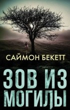 Саймон Бекетт - Зов из могилы