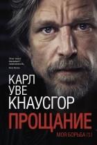 Карл Уве Кнаусгор - Моя борьба. Книга 1: Прощание