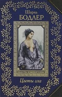 Шарль Бодлер - Цветы зла